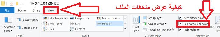 إذا كنت لا ترى ملحق الملف (.inf): كيفية عرض ملحقات الملف